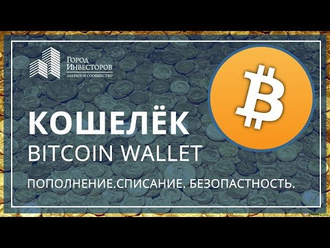 Видео-обзор биткоин кошелька