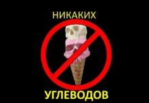 никаких-углеводов-низкокалорийная-диета-для-здоровья-кето-диета-кремлевская-диета-диета-аткинса