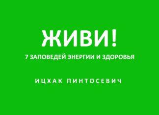 живи-7 заповедей энергии и здоровья ицхак пинтосевич