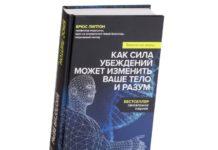 Биология веры - Брюс Липтон обзор книги