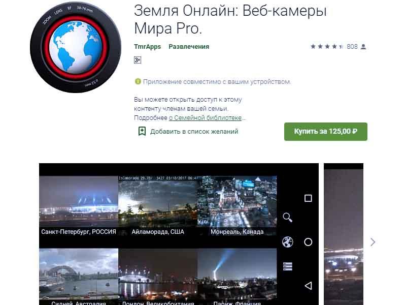 11 вариантов использования смартфона: Земля Онлайн Веб-камеры Мира Pro