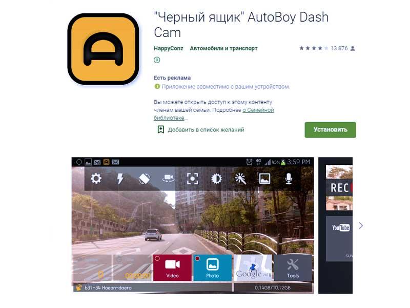 11 вариантов использования смартфона: Черный ящик AutoBoy Dash Cam