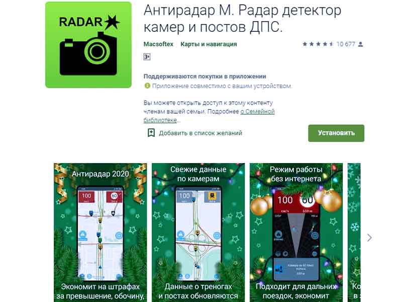 11 вариантов использования смартфона: антирадар м. радар детектор камер и постов дпс