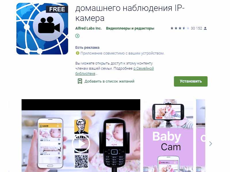домашнего наблюдения IP-камера