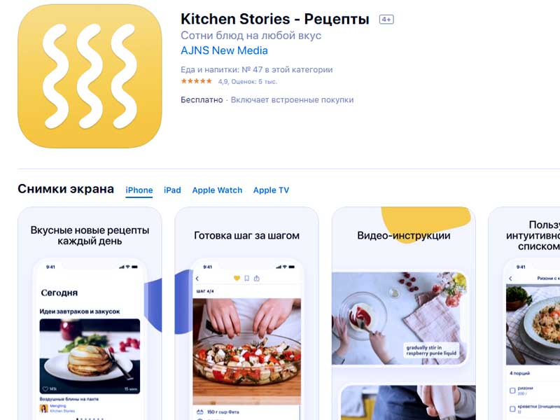 Kitchen Stories - Рецепты