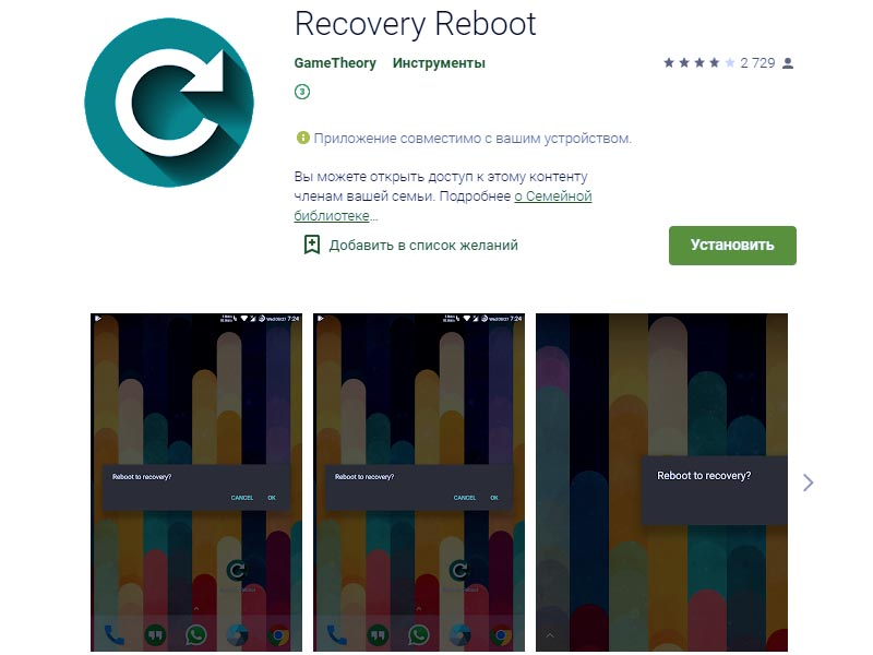 Recovery Reboot