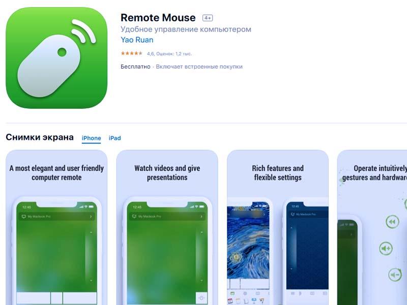 11 вариантов использования смартфона: Remote Mouse iOS