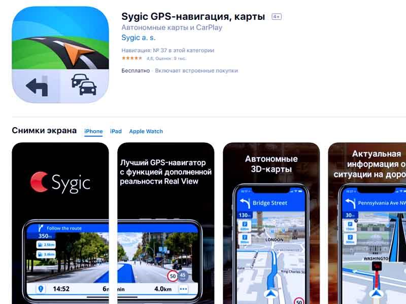 Sygic GPS-навигация, карты