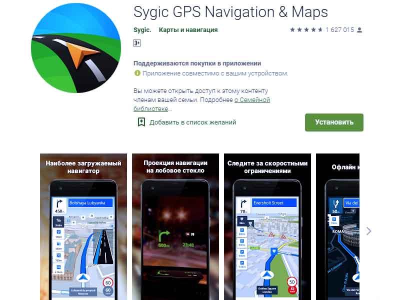 11 вариантов использования смартфона: Sygic GPS Navigation & Maps
