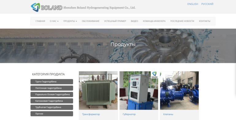Shenzhen Boland Hydrogenerating Equipment