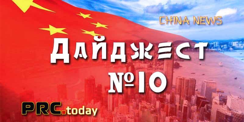 Деловые новости Китая