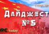 Деловые новости Китая за неделю (Дайджест N5)