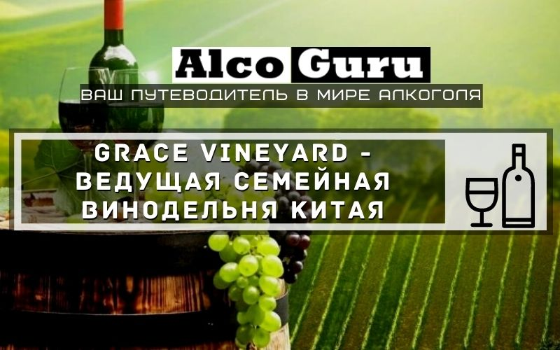 Grace Vineyard