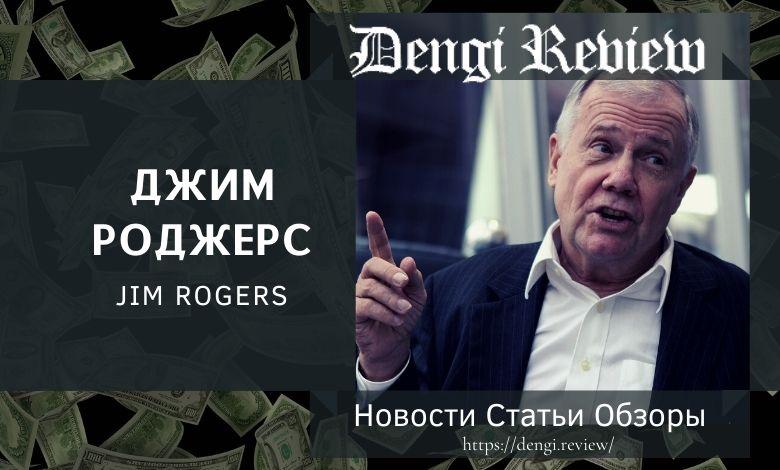 Джим Роджерс (Jim Rogers) трейдеры