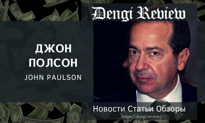 Джон Полсон (John Paulson)