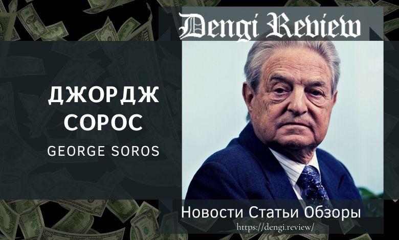 Джордж Сорос (GeorgeSoros) трейдеры