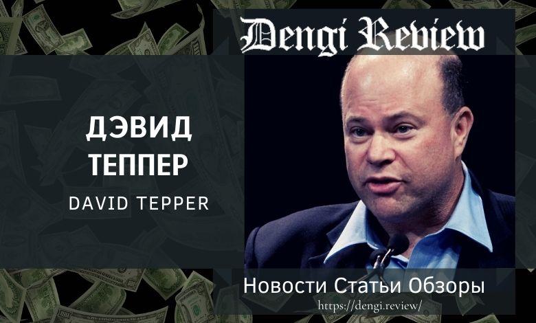 Дэвид Теппер (David Tepper)