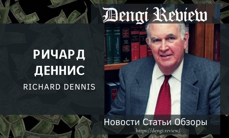 Ричард Деннис(Richard Dennis)