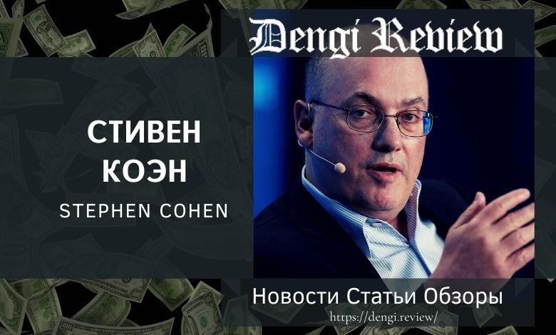Стивен Коэн (Stephen Cohen) трейдеры