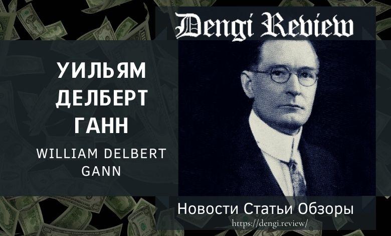 Уильям Делберт Ганн (William Delbert Gann) трейдеры